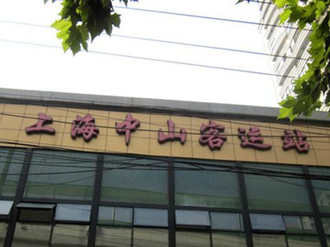 上海中山客运站旅游景点图片