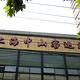 上海中山客运站