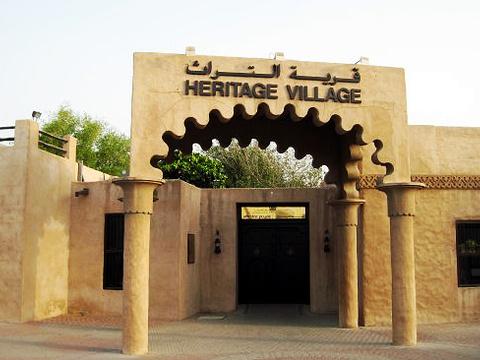 Heritage Village旅游景点图片