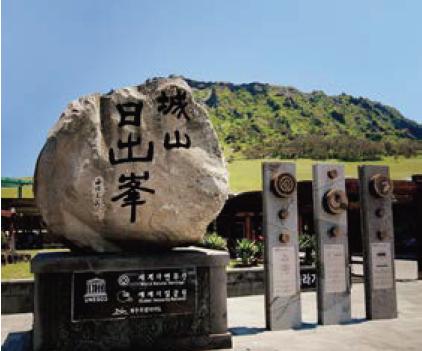 城山日出节(성산일출제)