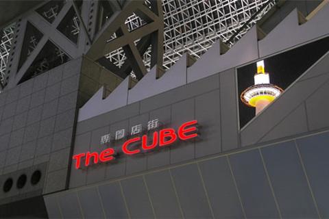The Cube地下购物街