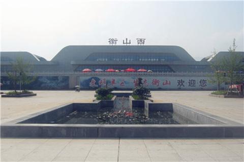衡山西站的图片