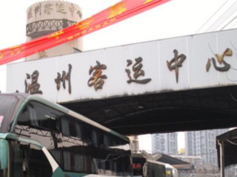 温州客运中心旅游景点图片