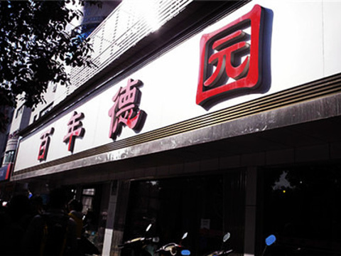 百年德园(侯家塘店)旅游景点图片
