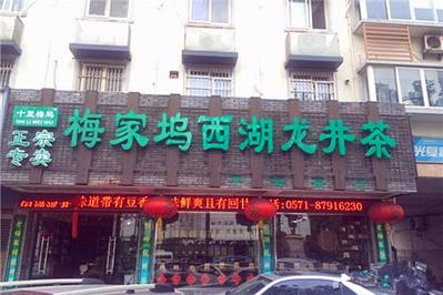 梅家坞西湖龙井茶