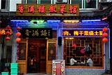 宏村梦江南酒店