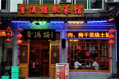 梦江南徽菜馆