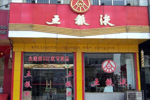五粮液(咸熙街)