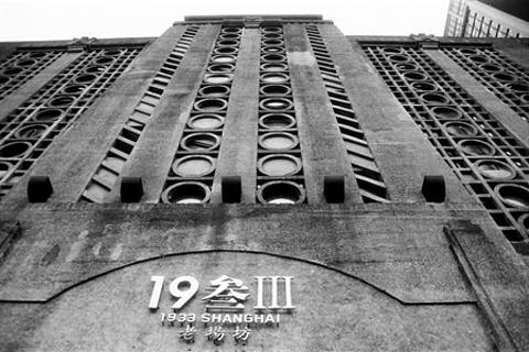 1933老场坊旅游景点图片