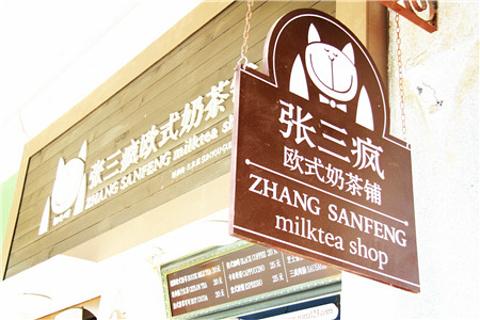 张三疯奶茶店(龙头路一店)