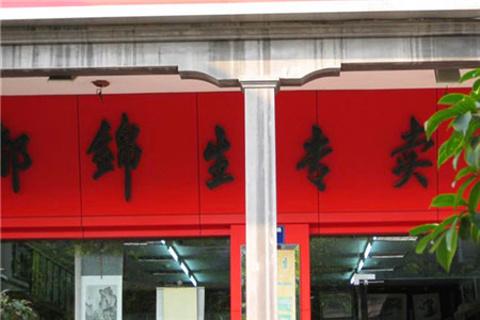 都锦生(邮电路店)的图片