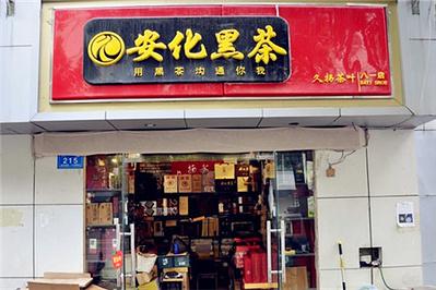 安化黑茶专卖店