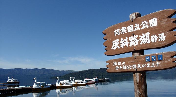 屈斜路湖旅游图片