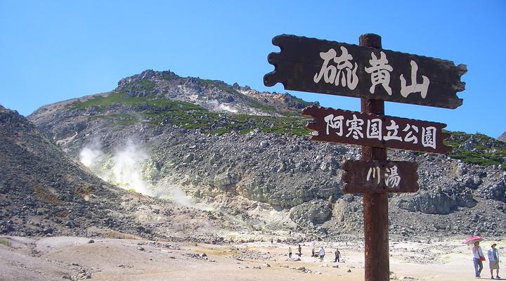 硫磺山旅游图片