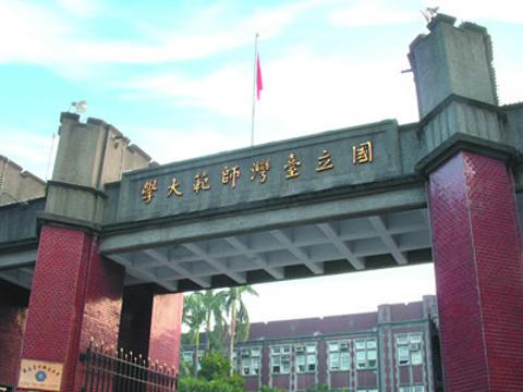 台湾师范大学旅游景点图片