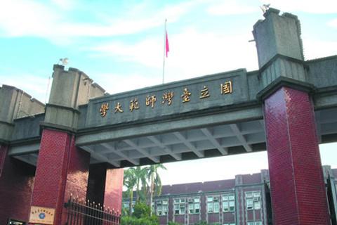 台湾师范大学的图片