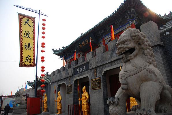 天波杨府旅游图片