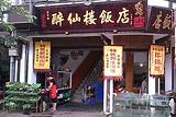 醉仙楼饭店
