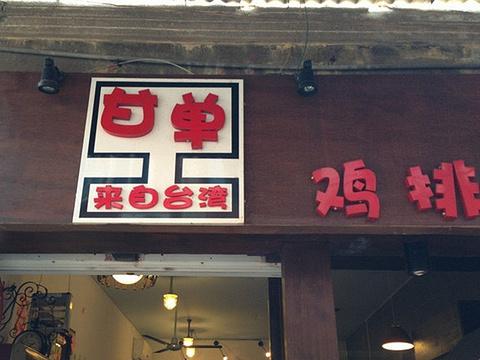 甘单台湾小吃旅游景点图片