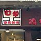 甘单台湾小吃
