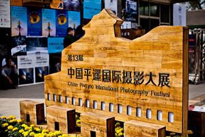 平遥国际摄影节