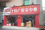 金顺昌好地方土特产超市
