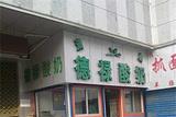 德禄酸奶(义乌商城店)