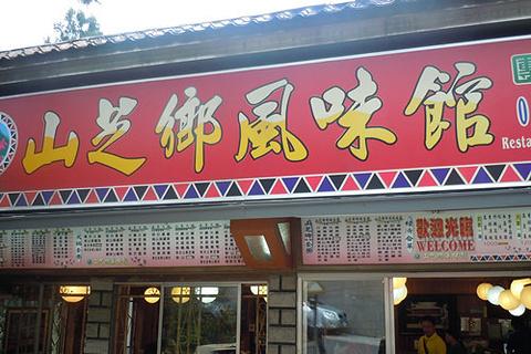 山芝乡风味馆