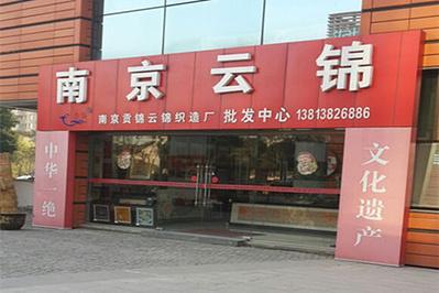 南京云锦专卖店