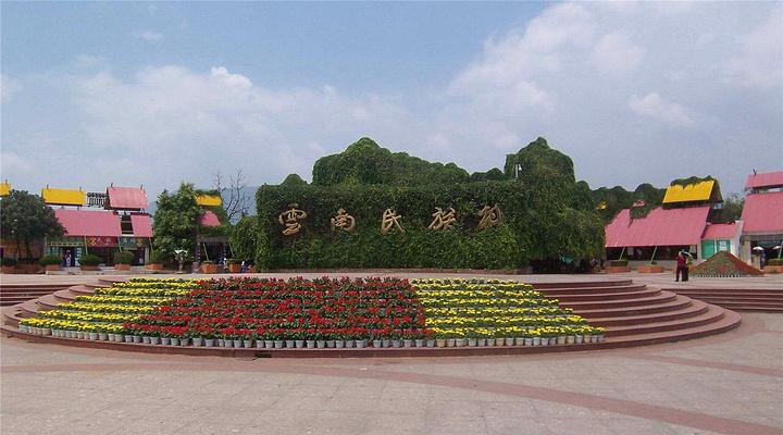云南民族村旅游图片