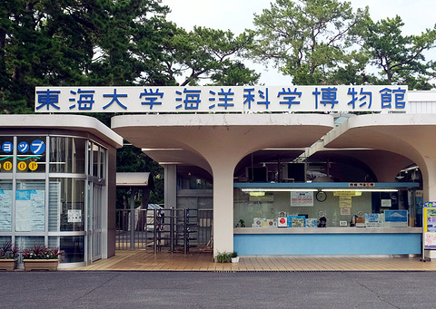 Tokai University Marine Science Museum