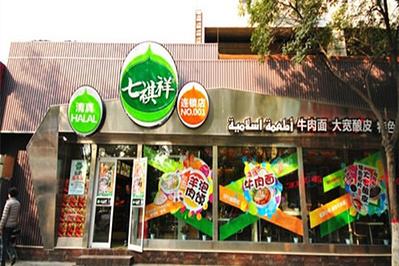 七祺祥大宽酿皮(广场店)