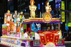 基隆中元祭
