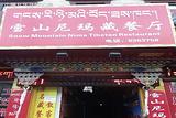 雪山尼玛藏餐厅
