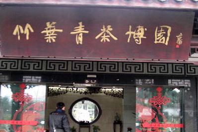 竹叶青茶博园
