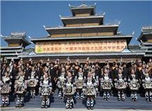 侗文化旅游节