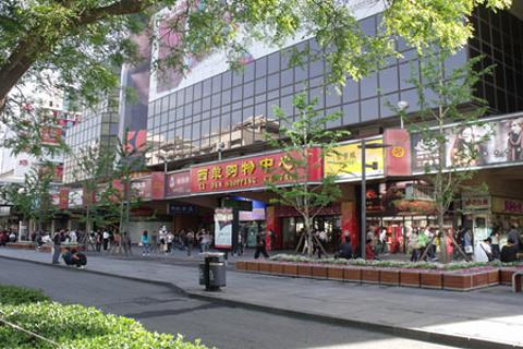 西单购物中心
