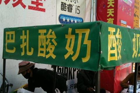 巴扎竹筒牦牛酸奶(北京中路店)