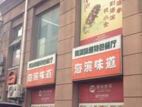 海滨味道(中山路店)旅游景点图片