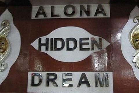 阿罗那隐藏梦幻度假村