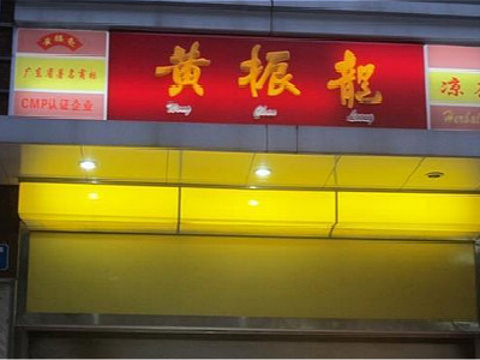 黄振龙凉茶馆(农林下路店)旅游景点图片