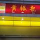 黄振龙凉茶馆(农林下路店)