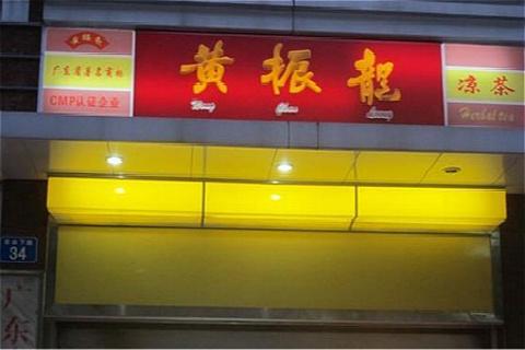 黄振龙凉茶馆(农林下路店)的图片