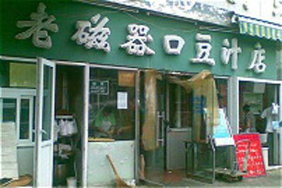 老磁器口豆汁店(天坛店)