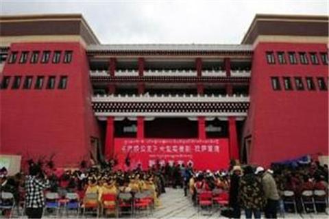 西藏文化旅游创意园