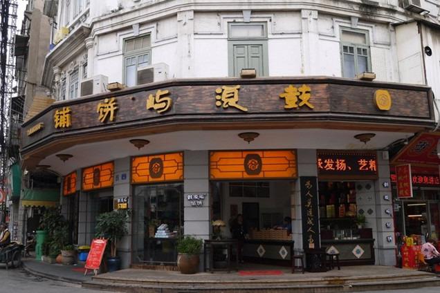 鼓浪屿饼铺(中山路店)
