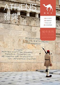 雅典骆驼书