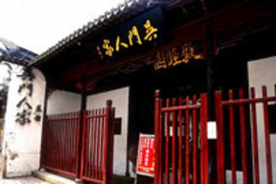 吴门人家(潘儒巷店)