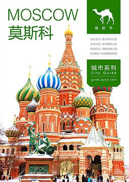 莫斯科骆驼书