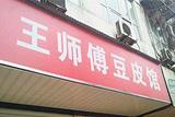 王师傅豆皮馆(高雄路店)